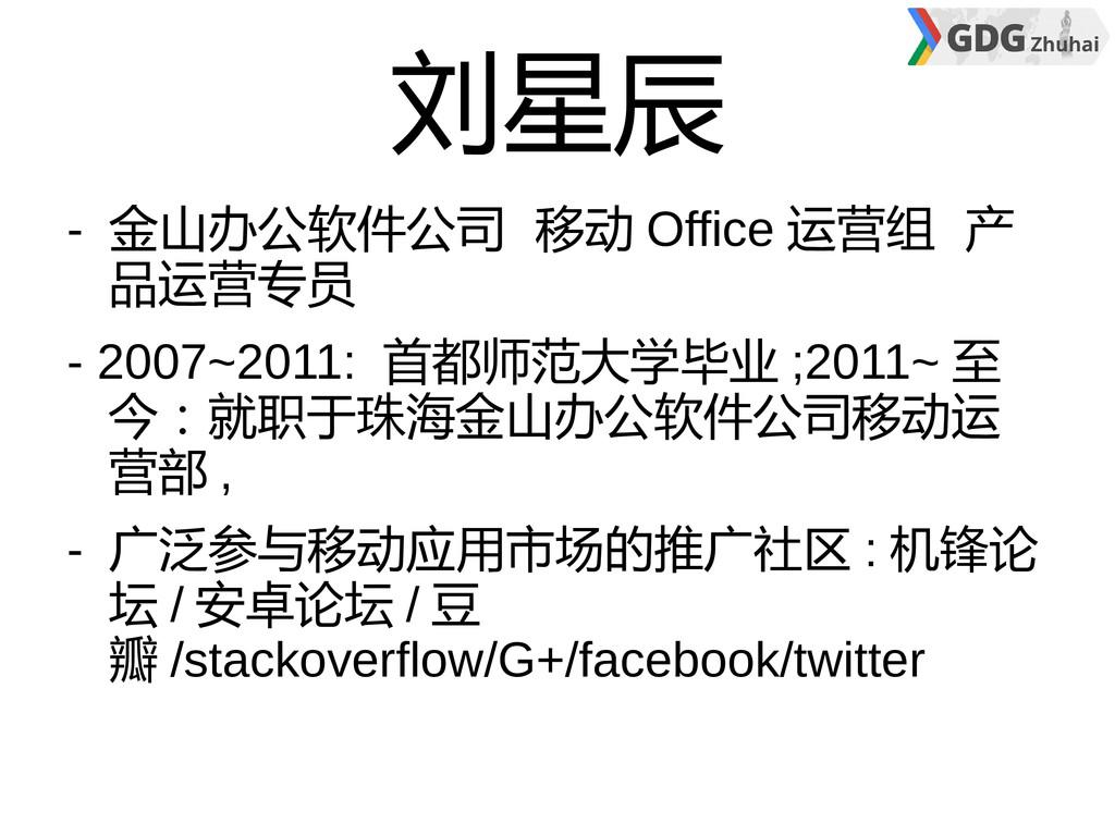 刘星辰 - 金山办公软件公司 移动 Office 运营组 产 品运营专员 - 2007~201...