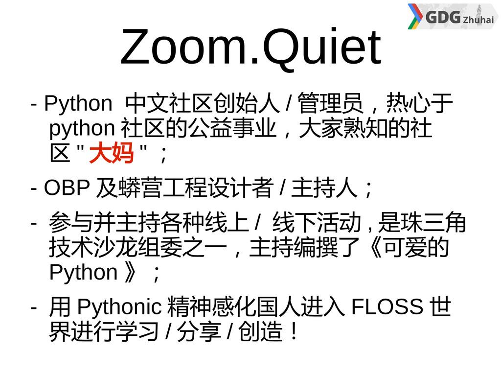 Zoom.Quiet - Python 中文社区创始人 / 管理员,热心于 python 社区...