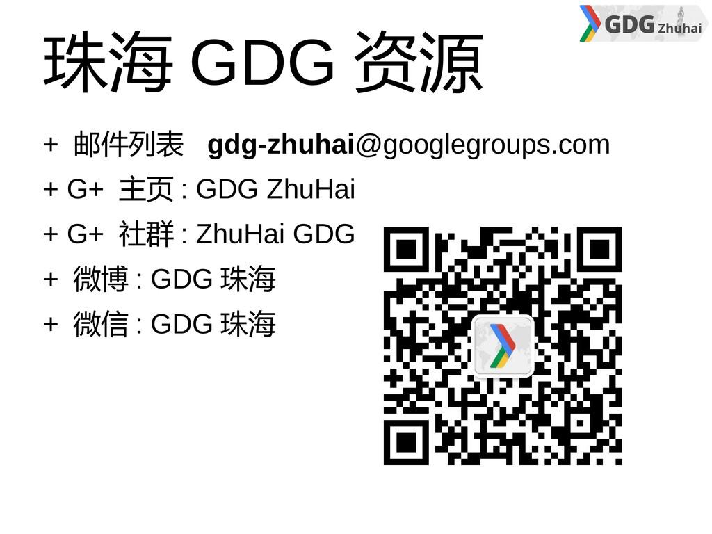 珠海 GDG 资源 + 邮件列表 gdg-zhuhai@googlegroups.com + ...