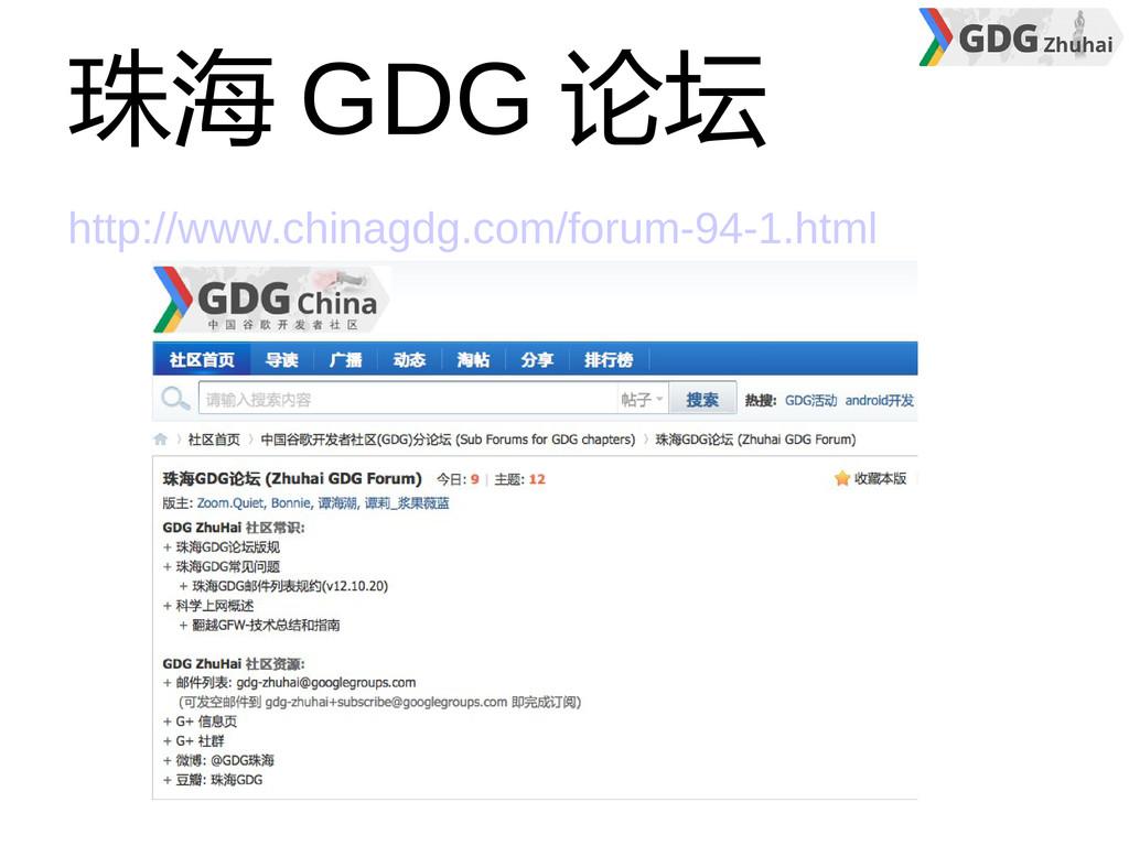 珠海 GDG 论坛 http://www.chinagdg.com/forum-94-1.ht...