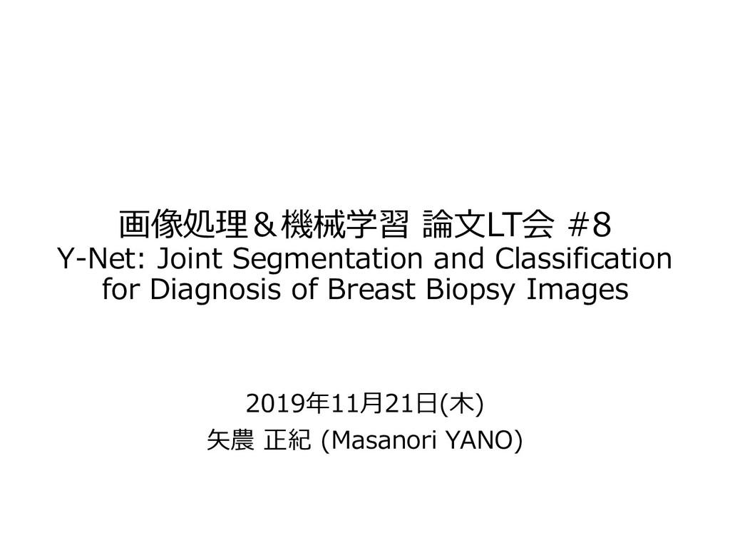 画像処理&機械学習 論文LT会 #8 Y-Net: Joint Segmentation an...