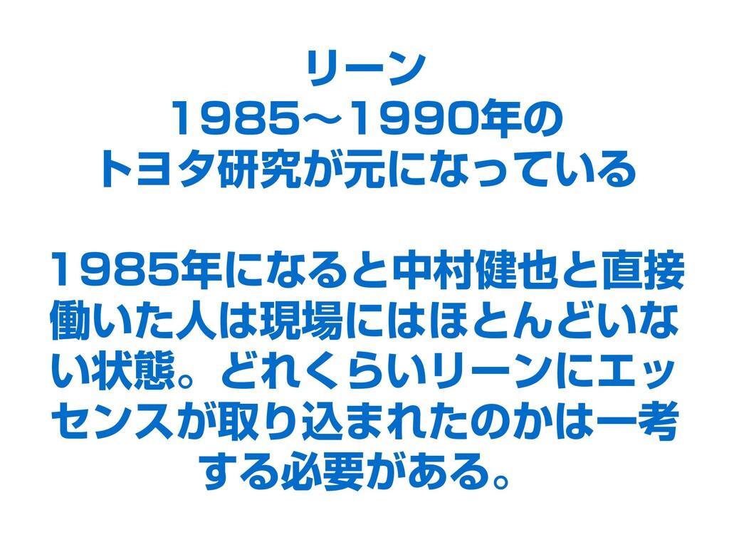 リーン 1985~1990年の トヨタ研究が元になっている 1985年になると中村健也と直接 ...