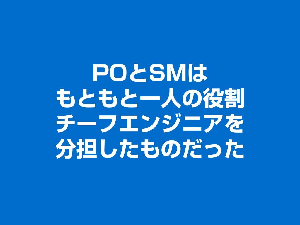 POとSMは もともと一人の役割 チーフエンジニアを 分担したものだった