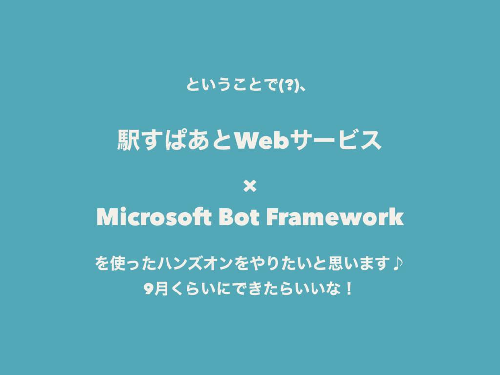 ͱ͍͏͜ͱͰ(?)ɺ Ӻ͢ͺ͋ͱWebαʔϏε × Microsoft Bot Framewo...