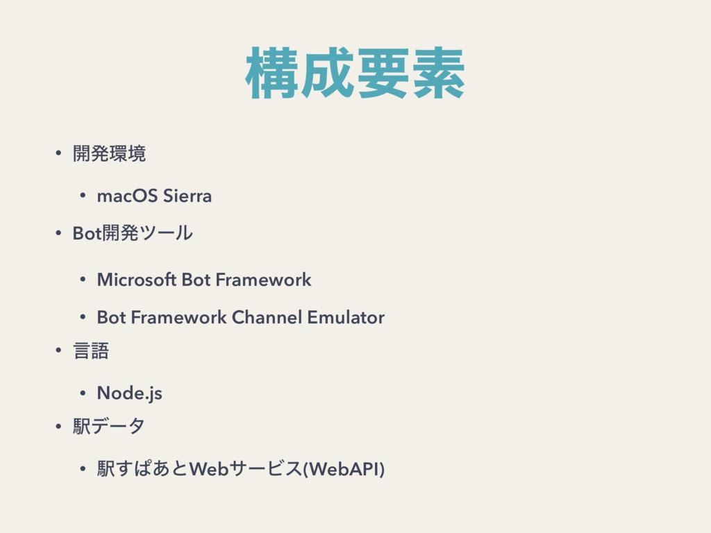 ߏཁૉ • ։ൃڥ • macOS Sierra • Bot։ൃπʔϧ • Microso...