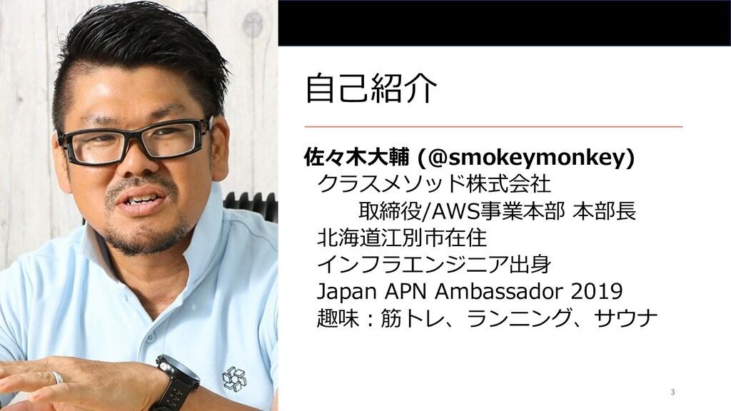 ⾃⼰紹介 佐々⽊⼤輔 (@smokeymonkey) クラスメソッド株式会社 取締役/AWS事...