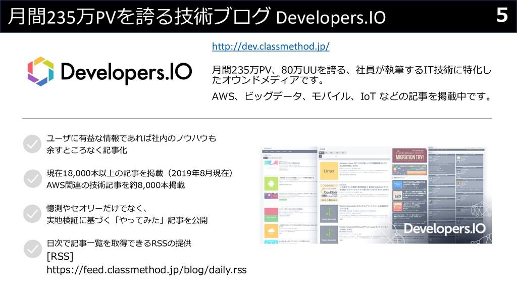 ⽉間235万PVを誇る技術ブログ Developers.IO 5 http://dev.cla...