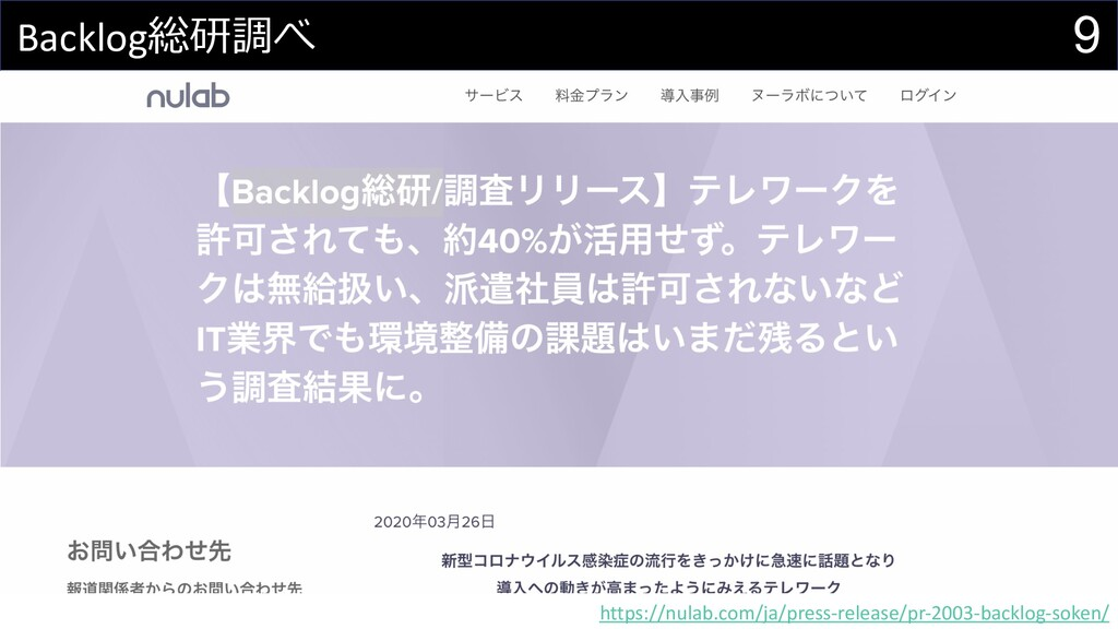 9 Backlog総研調べ https://nulab.com/ja/press-releas...