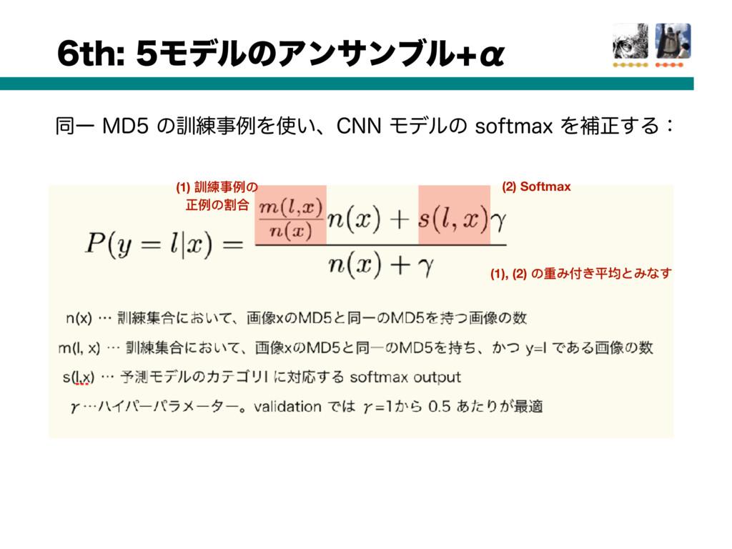 UIϞσϧͷΞϯαϯϒϧЋ (1) 訓練事例例の 正例例の割合 (2) Softm...