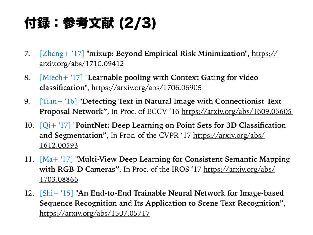 """ɿߟจݙ   7. [Zhang+ '17] """"mixup: Beyond Em..."""