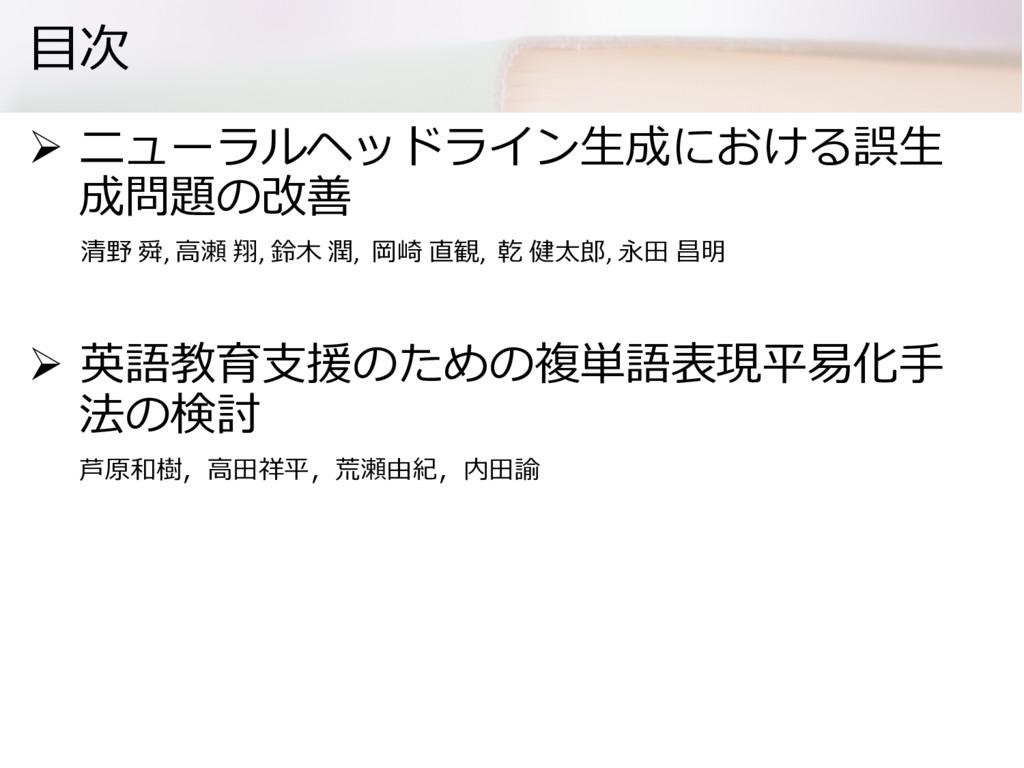 ⽬次 Ø ニューラルヘッドライン⽣成における誤⽣ 成問題の改善 清野 舜, ⾼瀬 翔, 鈴⽊ ...