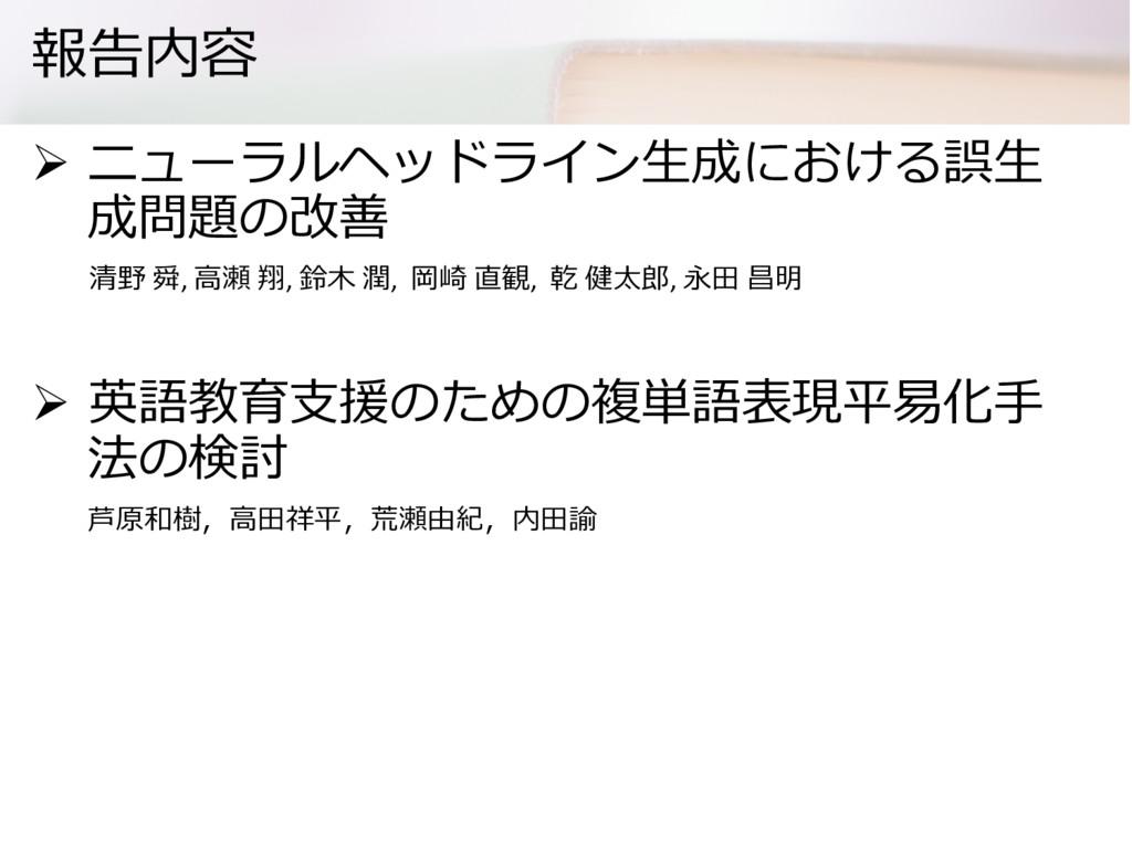 報告内容 Ø ニューラルヘッドライン⽣成における誤⽣ 成問題の改善 清野 舜, ⾼瀬 翔, 鈴...