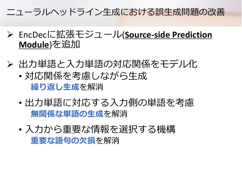 ニューラルヘッドライン⽣成における誤⽣成問題の改善 Ø EncDecに拡張モジュール(Sour...