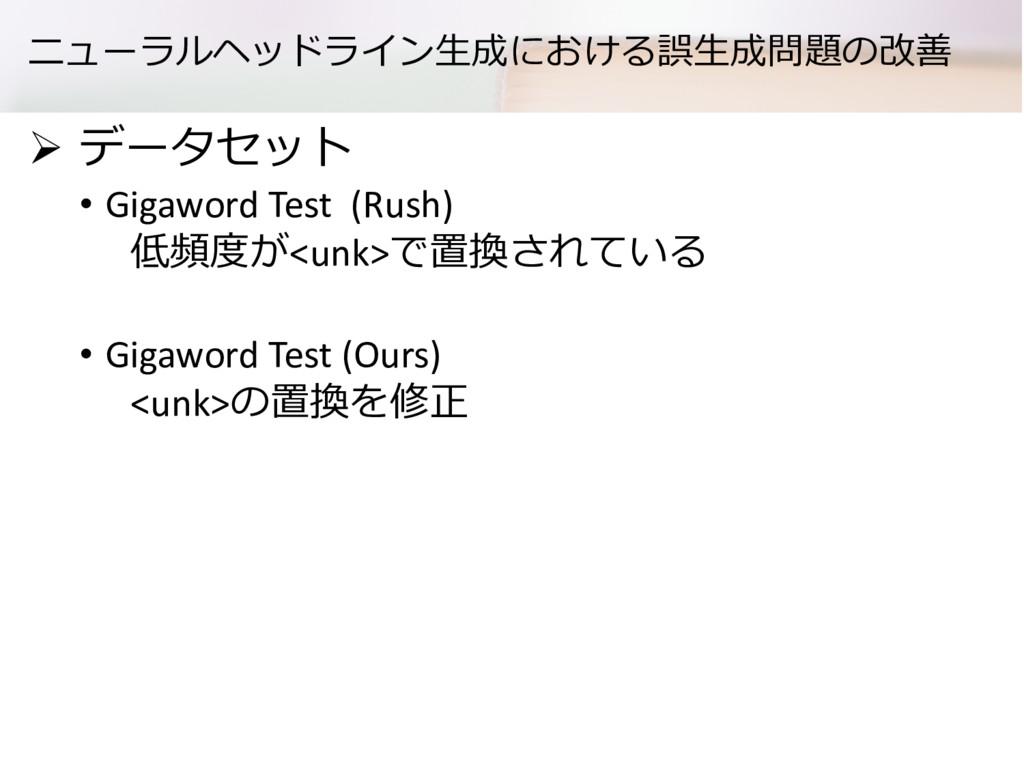 ニューラルヘッドライン⽣成における誤⽣成問題の改善 Ø データセット • Gigaword T...