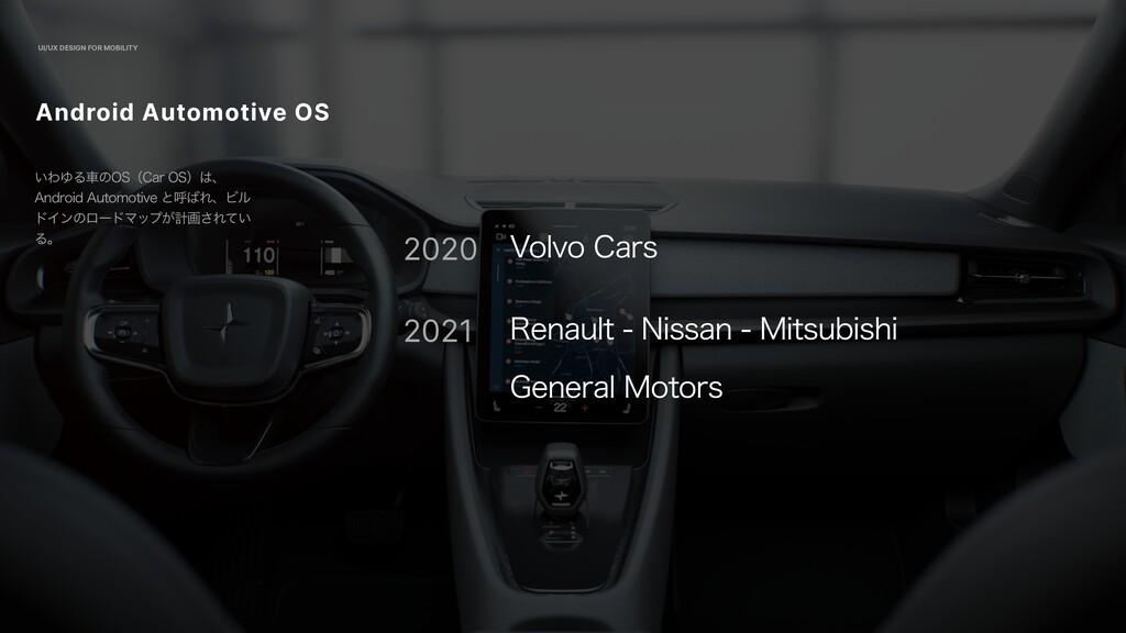 "Android Automotive OS ͍ΘΏΔंͷ04ʢ$BS04ʣɺ ""OESPJ..."