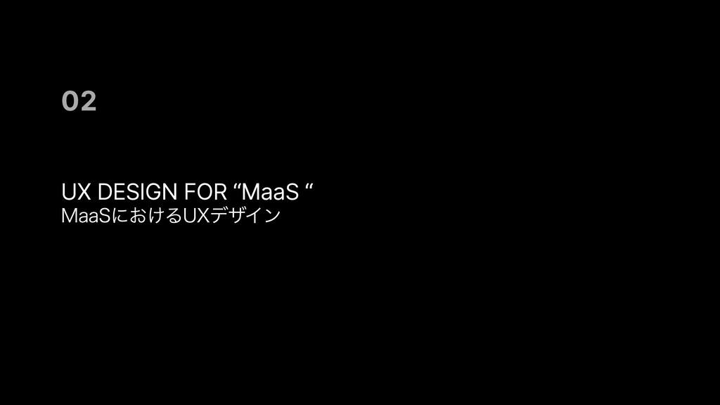 ".BB4ʹ͓͚Δ69σβΠϯ UX DESIGN FOR ""MaaS "" 02"
