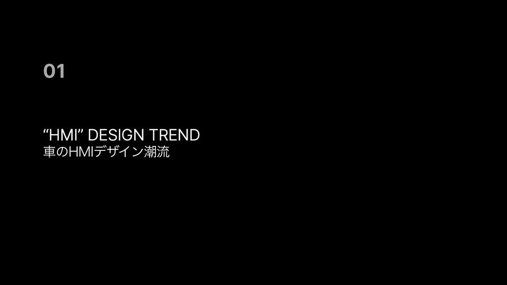 """ंͷ).*σβΠϯைྲྀ """"HMI"""" DESIGN TREND 01"""