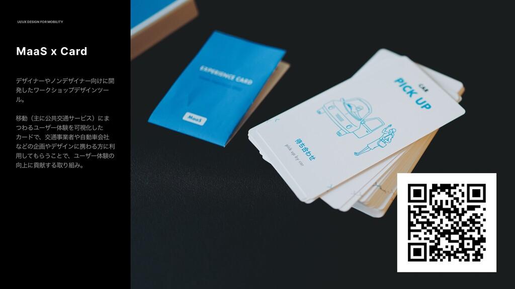 MaaS x Card σβΠφʔϊϯσβΠφʔ͚ʹ։ ൃͨ͠ϫʔΫγϣοϓσβΠϯπʔ ...