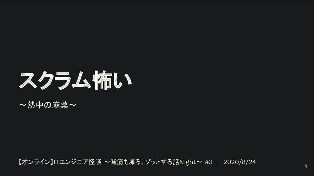 スクラム怖い 【オンライン】ITエンジニア怪談 ~背筋も凍る、ゾッとする話Night~ #3 ...