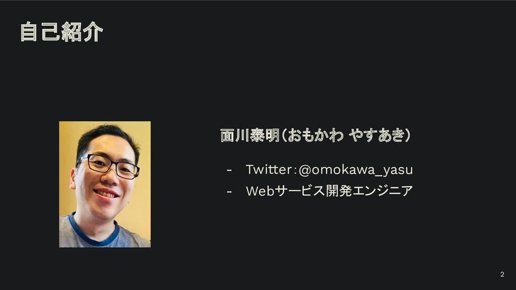 自己紹介 面川泰明(おもかわ やすあき) - Twitter:@omokawa_yasu - ...