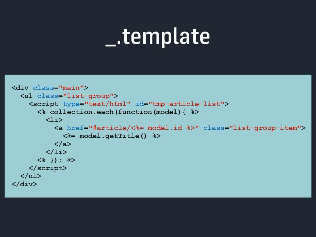 """_.template <div class=""""main""""> <ul class=""""list-g..."""