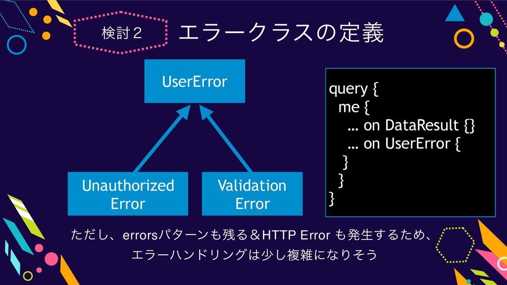 ݕ౼̎ ΤϥʔΫϥεͷఆٛ UserError Unauthorized Error Vali...