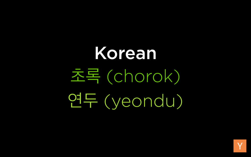 Korean ୡ۾ (chorok) োف (yeondu)
