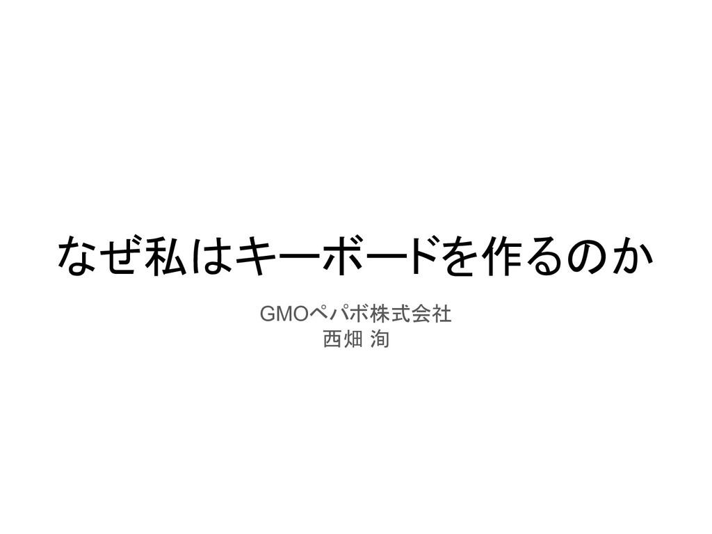 なぜ私はキーボードを作るのか GMOペパボ株式会社 西畑 洵
