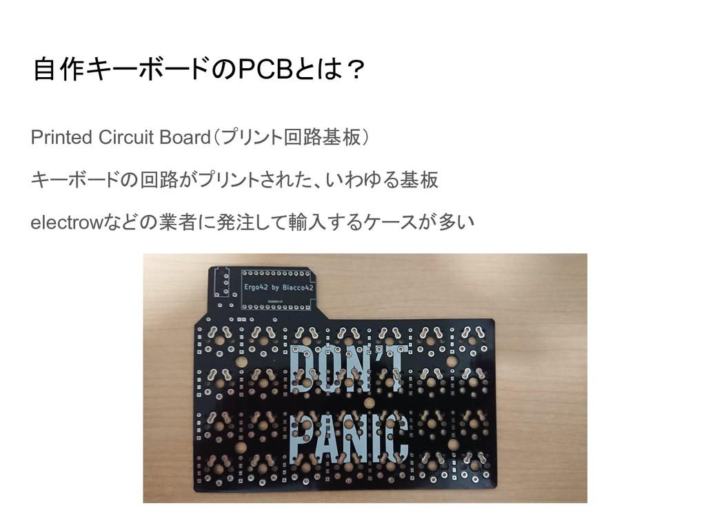 自作キーボードのPCBとは? Printed Circuit Board(プリント回路基板) ...