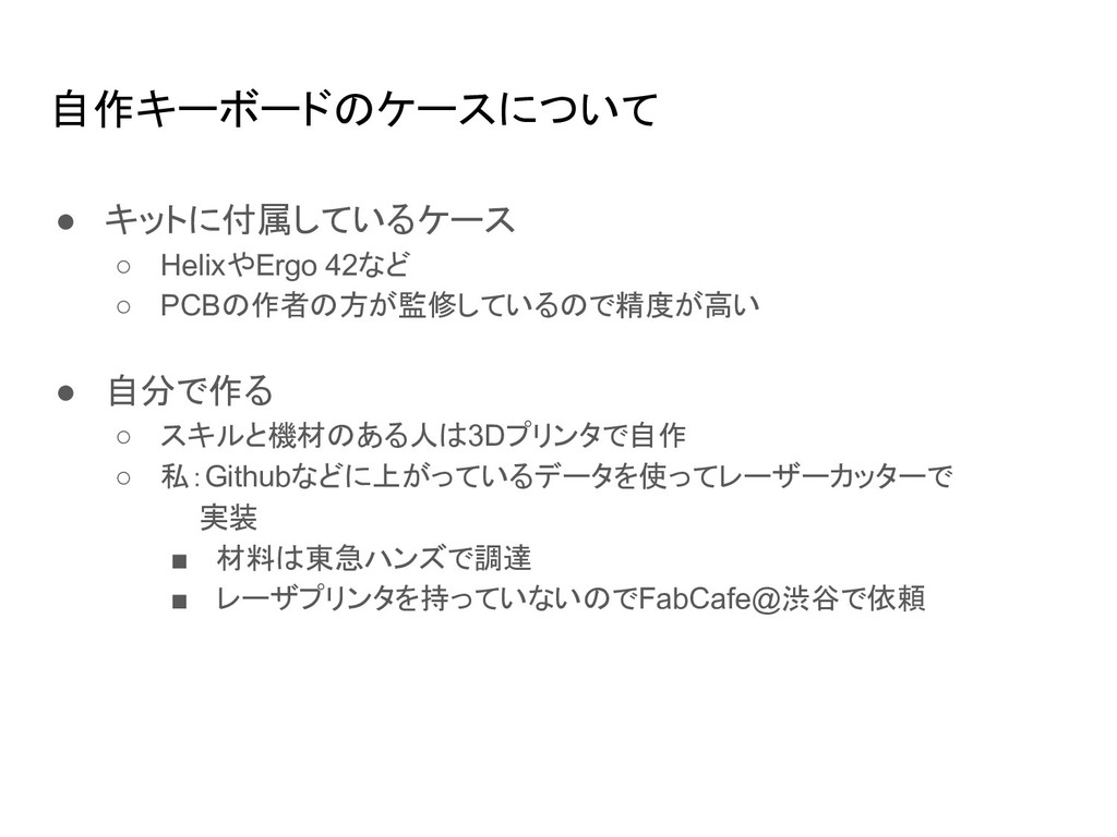 自作キーボードのケースについて ● キットに付属しているケース ○ HelixやErgo 42...