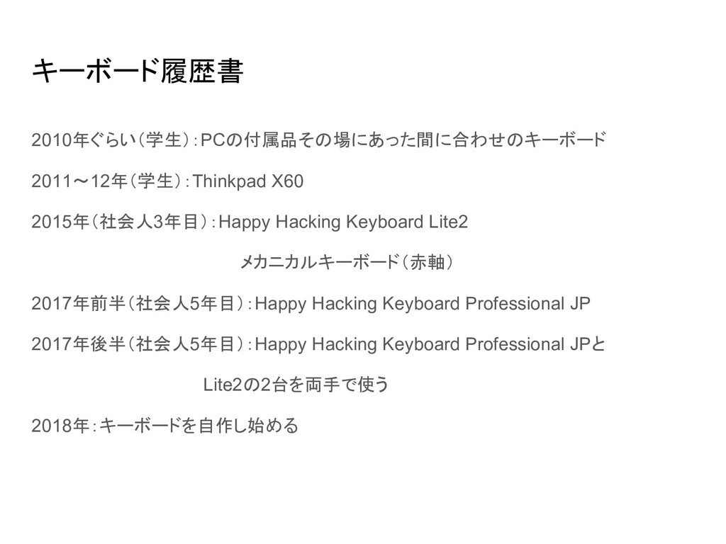 キーボード履歴書 2010年ぐらい(学生):PCの付属品その場にあった間に合わせのキーボード ...