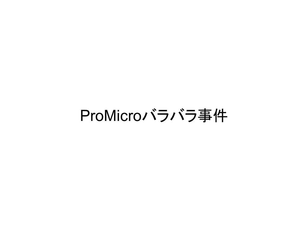 ProMicroバラバラ事件