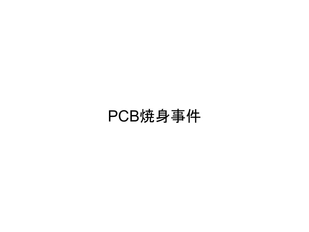 PCB焼身事件
