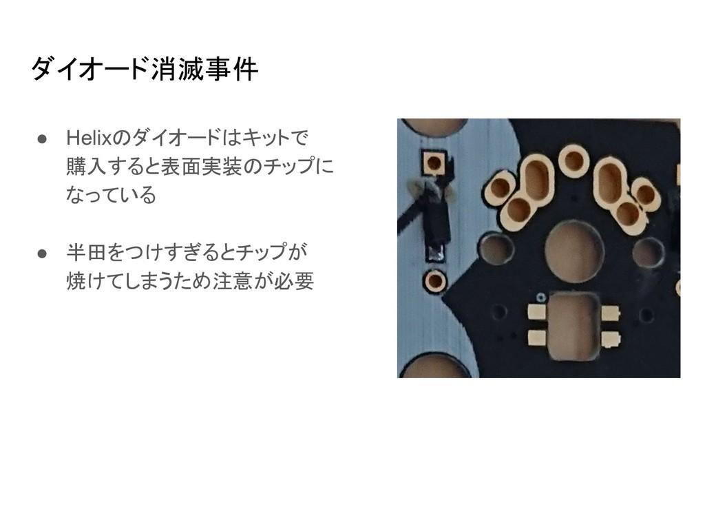 ダイオード消滅事件 ● Helixのダイオードはキットで 購入すると表面実装のチップに なって...