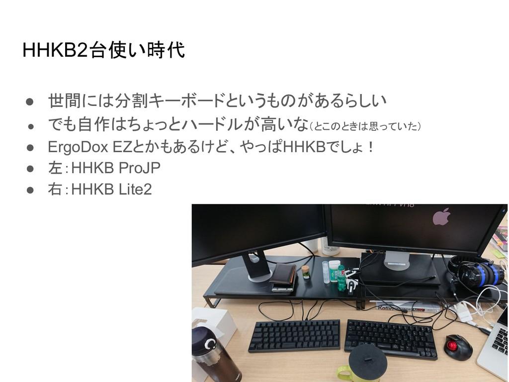 HHKB2台使い時代 ● 世間には分割キーボードというものがあるらしい ● でも自作はちょっと...