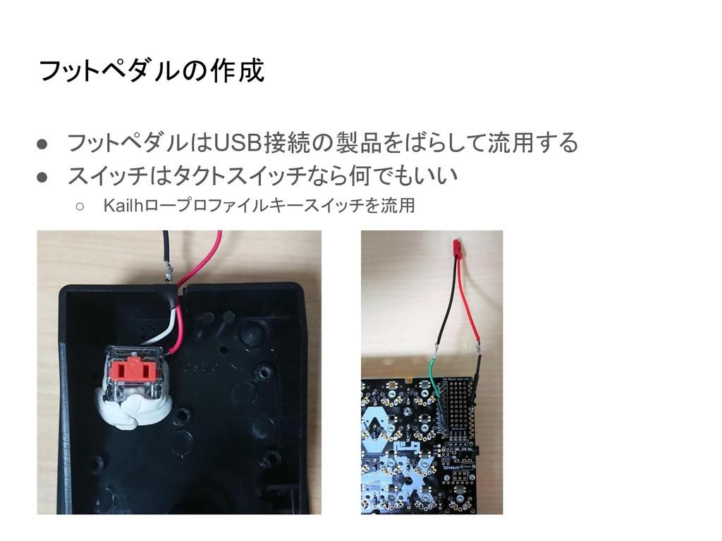 フットペダルの作成 ● フットペダルはUSB接続の製品をばらして流用する ● スイッチはタクト...