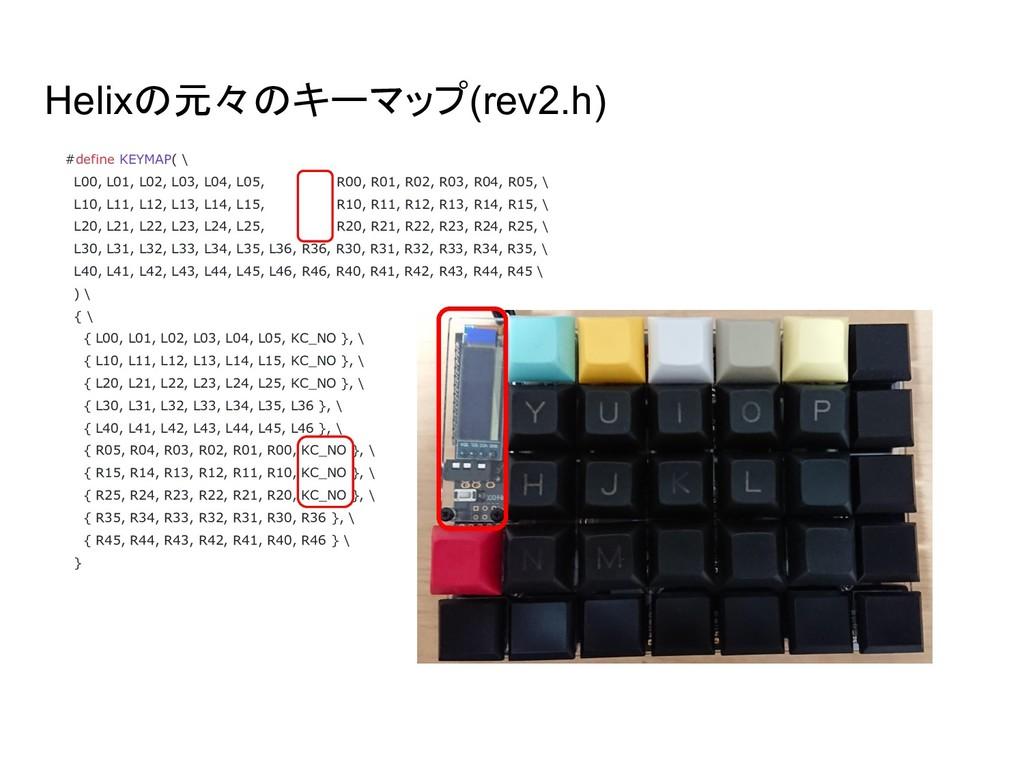 Helixの元々のキーマップ(rev2.h) #define KEYMAP( \ L00, L...