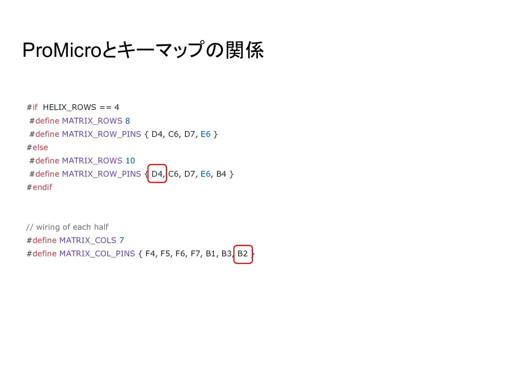 ProMicroとキーマップの関係 #if HELIX_ROWS == 4 #define M...