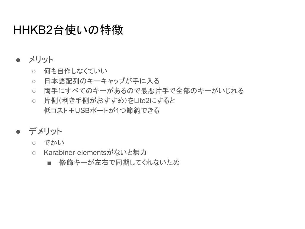 HHKB2台使いの特徴 ● メリット ○ 何も自作しなくていい ○ 日本語配列のキーキャップが...