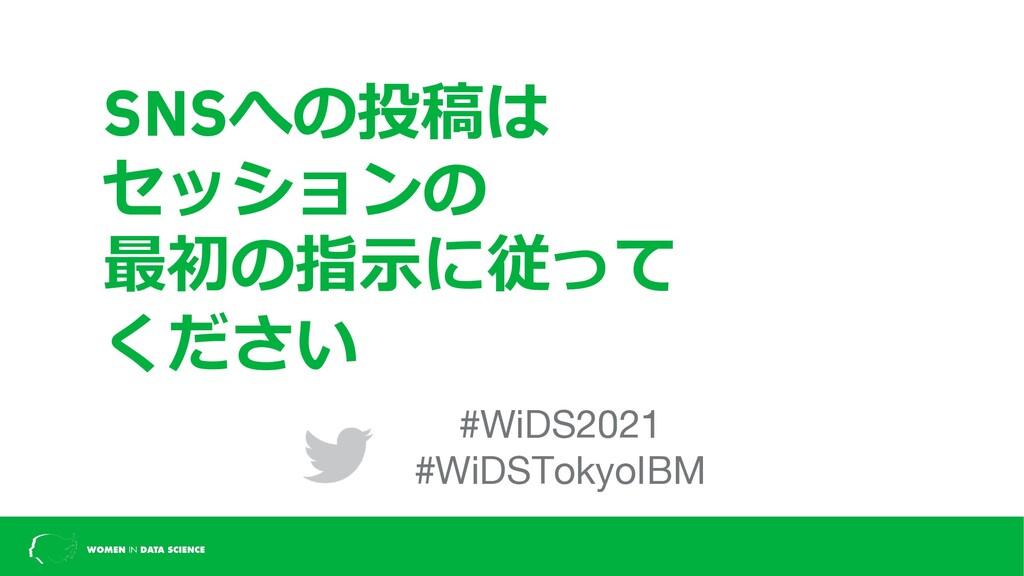#WiDS2021 #WiDSTokyoIBM SNSへの投稿は セッションの 最初の指⽰に従...