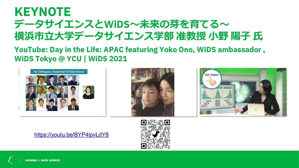 KEYNOTE データサイエンスとWiDS〜未来の芽を育てる〜 横浜市⽴⼤学データサイエンス学...