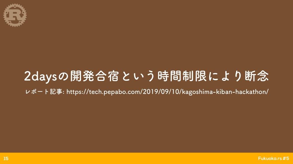 Fukuoka.rs #5 EBZTͷ։ൃ߹॓ͱ͍͏੍ؒݶʹΑΓஅ೦ ϨϙʔτهI...