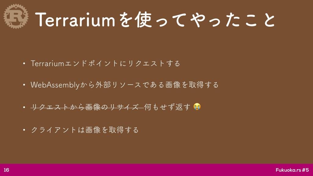 Fukuoka.rs #5 w 5FSSBSJVNΤϯυϙΠϯτʹϦΫΤετ͢Δ w 8FC...