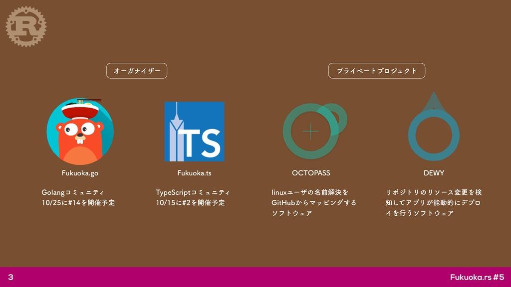 Fukuoka.rs #5 3 ϓϥΠϕʔτϓϩδΣΫτ MJOVYϢʔβͷ໊લղܾΛ (J...