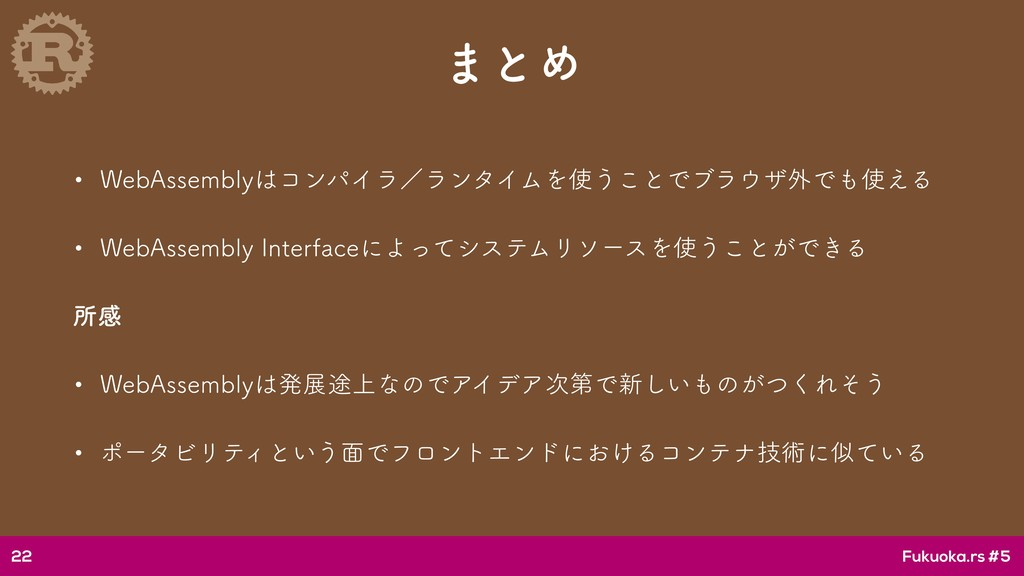 """Fukuoka.rs #5 ·ͱΊ w 8FC""""TTFNCMZίϯύΠϥʗϥϯλΠϜΛ͏͜..."""