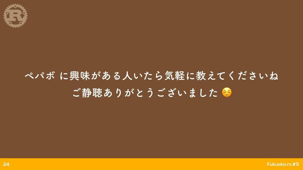 Fukuoka.rs #5 ϖύϘʹڵຯ͕͋Δਓ͍ͨΒؾܰʹڭ͍͑ͯͩ͘͞Ͷ ͝੩ௌ͋Γ͕...