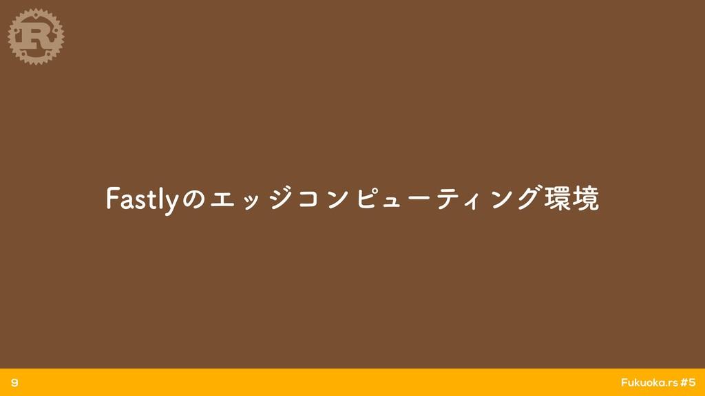 Fukuoka.rs #5 'BTUMZͷΤοδίϯϐϡʔςΟϯάڥ 9