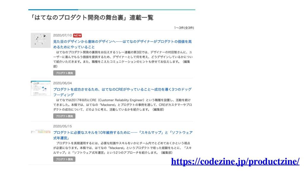 https://codezine.jp/productzine/