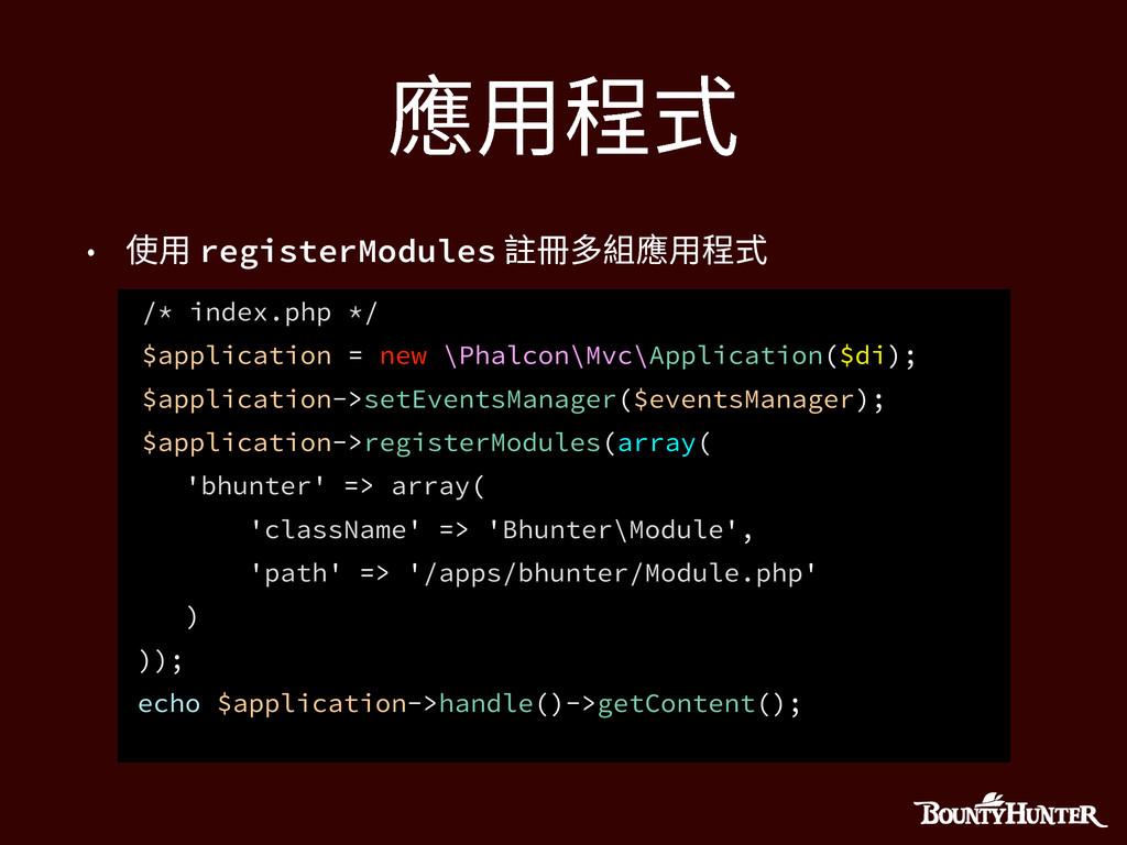 䥰欽玑䒭 ˖ ⢪欽registerModules鏽ⱁ㢵穉䥰欽玑䒭 /* index.php...