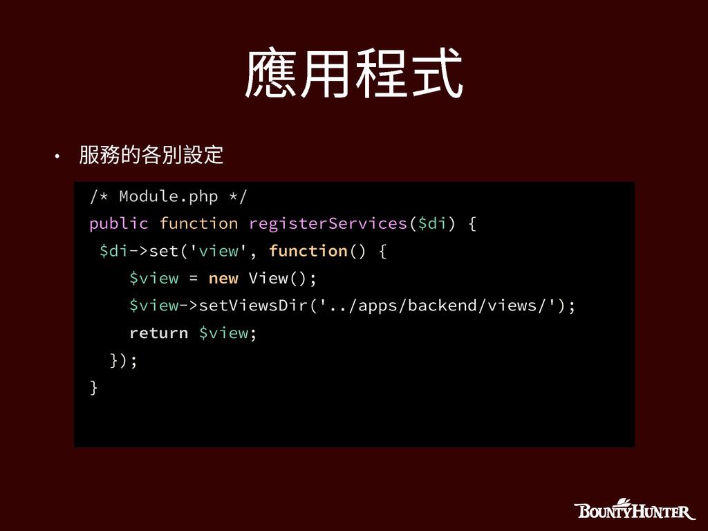 䥰欽玑䒭 ˖ 剪涸ぐⴽ鏤㹁 /* Module.php */ public function...